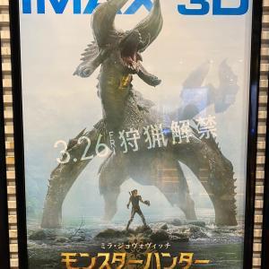 モンスターハンター IMAX