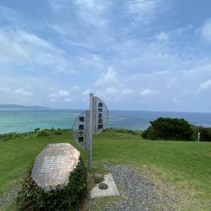 2021/06奄美大島 【あやまる岬】