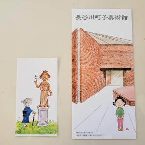 楽しかったな、長谷川町子記念館♪