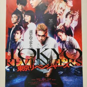 ぐっとくる熱い映画!!北村匠海主演『東京リベンジャーズ』