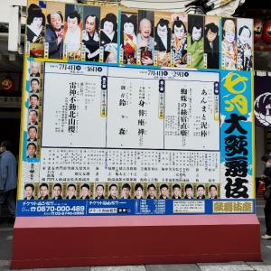 ザ・エンターテイメントの極みでした!!海老蔵さんの『雷神不動北山櫻』