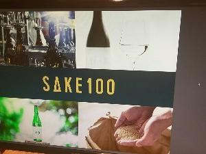 【レポート】「SAKE 100」の試飲会に参加させていただきました!