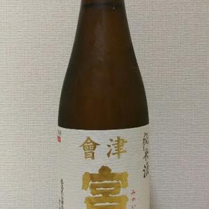 會津宮泉 純米酒 火入れ