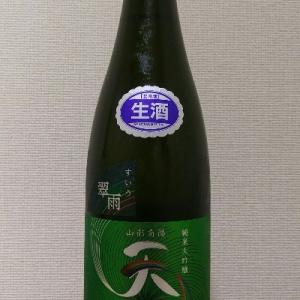 天弓 純米吟醸 翠雨 生酒