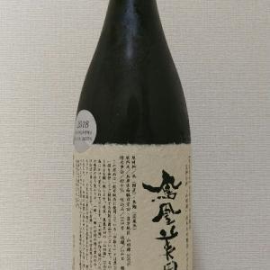 鳳凰美田 荒押合併 「山田錦」 純米大吟醸酒 かすみ無濾過本生