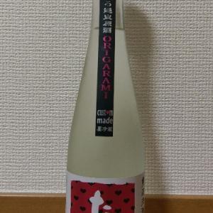 たかちよ Custom Made ホワイトデー ORIGARAMI 無ろ過生原酒