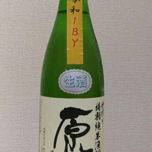 原田 特別純米 無濾過生原酒 令和1BY