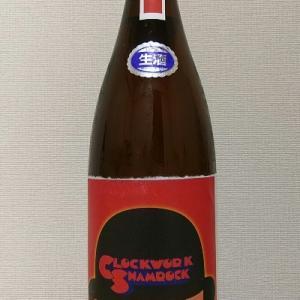Clockwork shamrock (シャムロック) 無濾過純米原酒 生酒