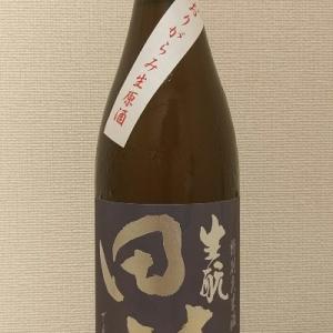 田林(でんりん) 特別純米 生もと おりがらみ生原酒