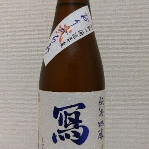 冩樂 純米吟醸 生酒 おりがらみ弐 R01BY
