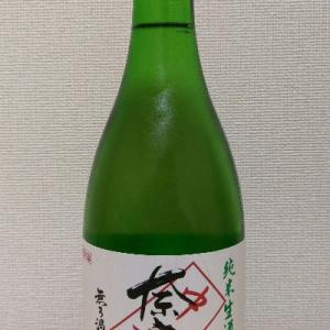 奈良萬 純米 無濾過生原酒 中垂れ