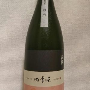長龍 「四季咲 桃始笑」 純米吟醸 無濾過生原酒 雄町 うすにごり