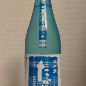 たかちよ 「タータンチェック青ラベル」 純米 無調整生原酒おりがらみ 雄町 30BY
