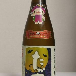 たかちよ 無濾過生原酒 ハロウィンラベル (2020年9月製造)