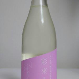 彩來(さら) 特別純米 無ろ過生原酒 「朝涼み」
