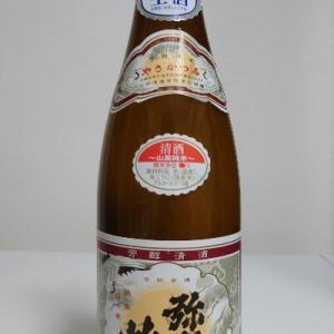 弥栄鶴 山廃純米七〇活性にごり 2020 生酒