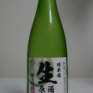 瓢太閤(ひさごたいこう) 純米酒 生原酒