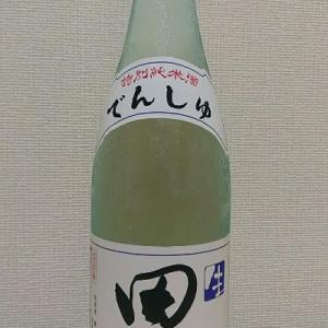 田酒 特別純米酒 生酒