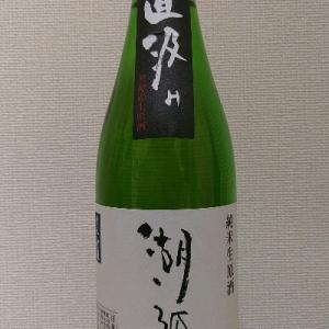 湖弧艪(こころ) 純米 生原酒 直汲み