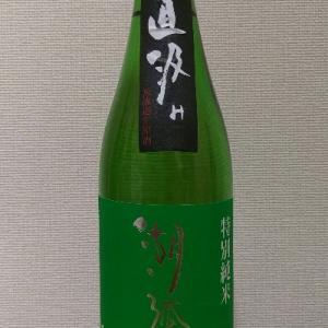 湖弧艪(こころ) 特別純米生原酒 直汲み