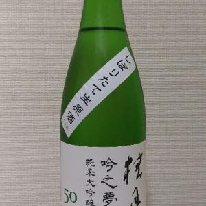 桂月 純米大吟醸50 吟の夢 しぼりたて生原酒