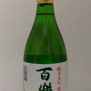 百楽門 純米大吟醸 「万里」 生原酒 30BY