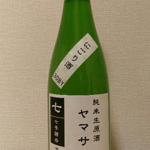 ヤマサン正宗 純米生原酒 白ラベル にごり