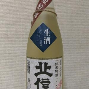 北信流 純米 金紋錦 二年熟成 生酒 28BY