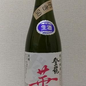 登龍(とりゅう) 特別純米 せめ 「華」 磨き50 生酒