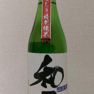 和る(waru) あらばしり特別純米 生酒
