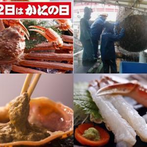【食育クイズ:Vol.231】カニの日にちなんで「松葉ガニ」クイズにチャレンジ!
