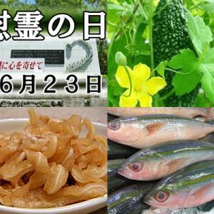 【食育クイズ:Vol.232】沖縄慰霊の日にちなんで、沖縄の食文化多少マニアックなクイズです!