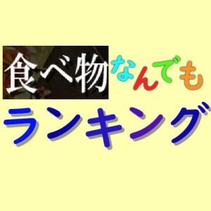 【食育クイズ:Vol.234】日本の食材生産量ランキングトップ当てクイズ!