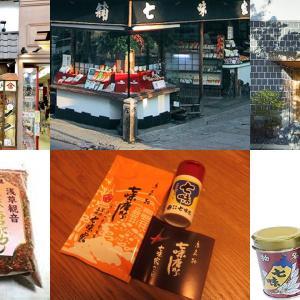 【食育クイズ:Vol.242】7月3日は「七味の日」!七味唐辛子三大老舗の共通原料は?