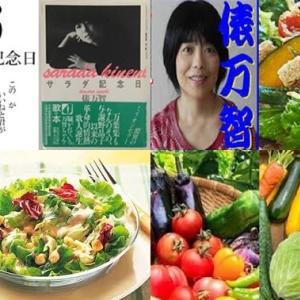 【食育クイズ:Vol.245】7月6日「サラダ記念日」にちなんだ「サラダ」のクイズです!