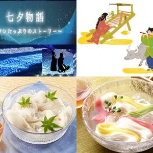 【食育クイズ:Vol.246】7月7日「七夕の日」には素麺を食べる風習があります!