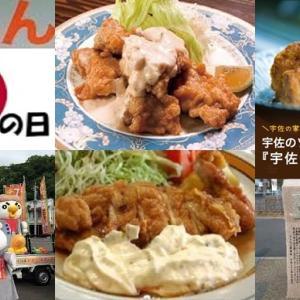 【食育クイズ:Vol.247】7月8日は「チキン南蛮の日」!「チキン」にちなんだクイズに挑戦!