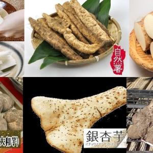 【食育クイズ:Vol.282】夏バテ防止に栄養満点の「ヤマノイモ」!生産量日本一はどこ?