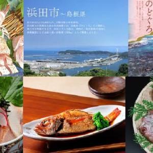 【食育クイズ:Vol.307】9月6日は島根県「ノドグロ感謝の日」!「ノドグロ」の別名は何?