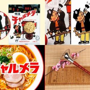 【食育クイズ:Vol.308】昭和からのベストセラー明星食品「チャルメラ」クイズ!