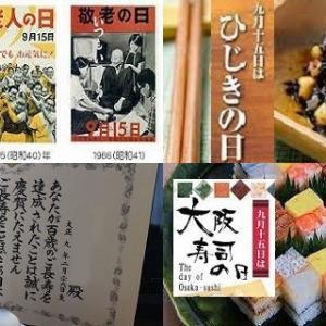 【食育クイズ:Vol.316】「ひじき」は海中では何色?100歳以上の高齢者数日本一はどこ?