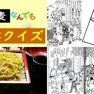 【食育クイズ:Vol.317】代表的な「蕎麦の栄養」とは? 「出前」の反対語は?