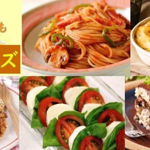 【食育クイズ:Vol.318】9月17日は「イタリア料理の日」! 「イタ飯」にちなんだクイズ!