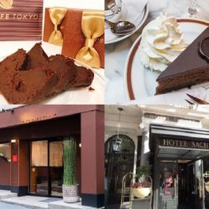 【食育クイズ:Vol.322】「チョコレート発祥の国は?」 「ザッハトルテ発祥の地は?」