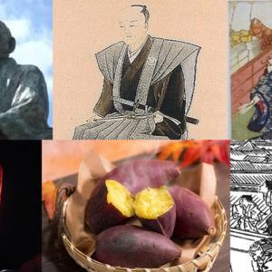 【食育クイズ:Vol.326】「さつまいもクイズ」! 「焼き芋」は「◯◯里」?