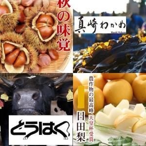 【食育クイズ:Vol.328】日本の誇る「地域特産品」! 4つの地域ブランドの「産地当て」クイズ