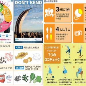 【食育クイズ:Vol.351】10月20日は「世界骨粗鬆症デー」! 「骨粗鬆症」についてクイズ!
