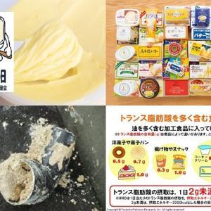 【食育クイズ:Vol.355】10月24日は「マーガリンの日」! マーガリンとバターの違いは?