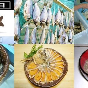 【食育クイズ:Vol.389】11月28日は「いい鮒」の日! 「鮒」食文化は縄文時代から?