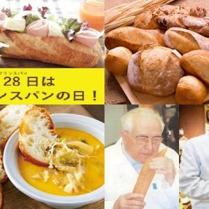 【食育クイズ:Vol.390】11月28日はいいフランスパンの日! フランスパン最も長いのは?
